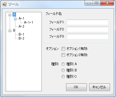 フォント「MS UIゴシック」のフォーム