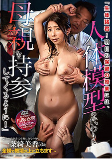 """SDDE-508 """"Students!For A Health Class Tomorrow, Bring A Mother Instead Of A Human Model! """" Ken Miyako Ichijo"""