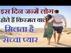 इस दिन जन्में लोग होते हैं किस्मत वाले, मिलता है सच्चा प्यार Astrology in Hindi