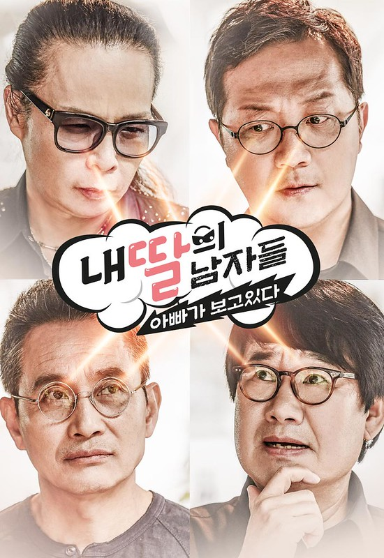 My Daughter's Men (2017)