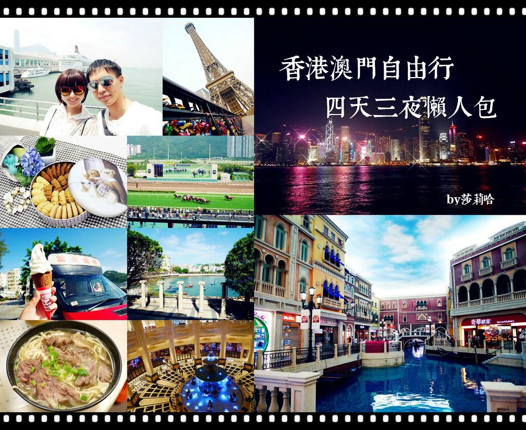 香港澳門吃喝玩樂懶人包行程分享
