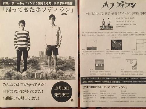 HMV GET BACK SESSION 「多摩川レコード」再現ライブ