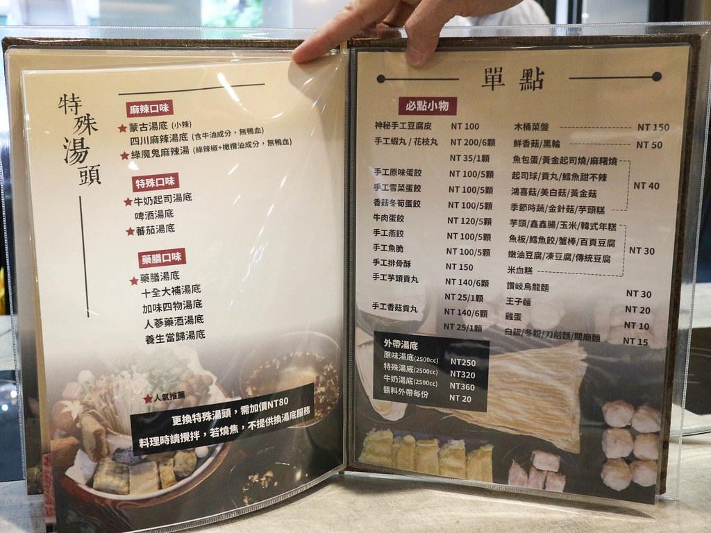 上官木桶鍋 永和店-源自蘆洲正官 (29)