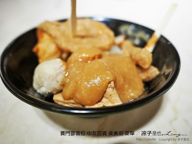 賽門鄧普拉 中友百貨 美食街 菜單 11