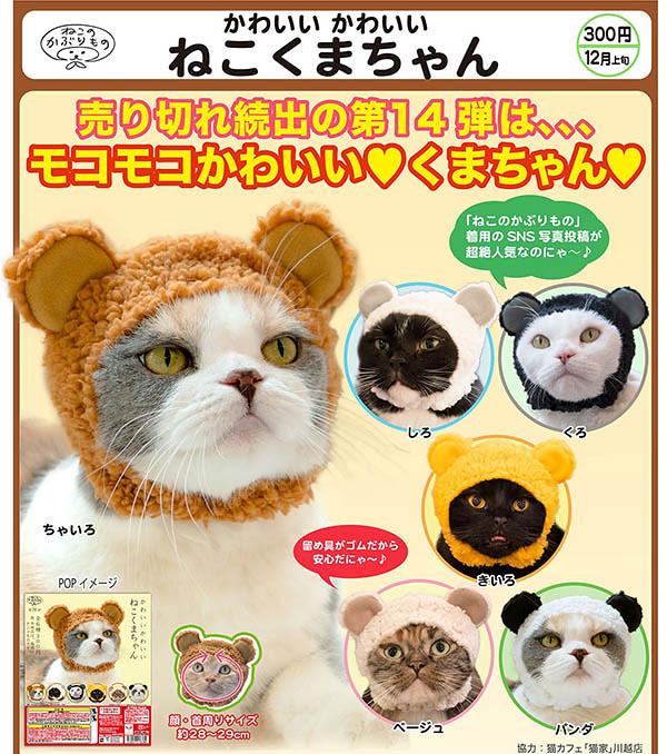 奇譚俱樂部【可愛貓頭套。熊熊版】かわいい かわいい ねこくまちゃん