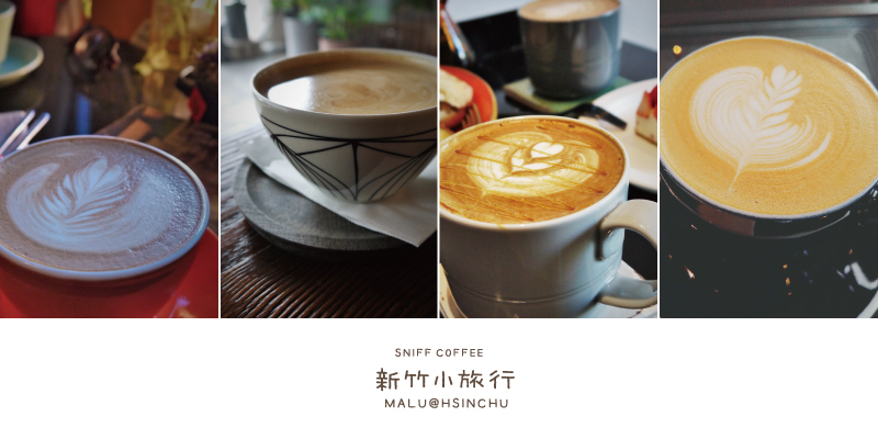 新竹咖啡小旅行文章大圖