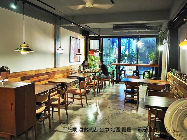 不設限 酒食貳店 台中 北區 餐廳 20