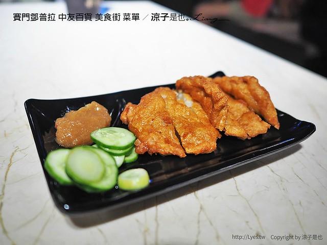 賽門鄧普拉 中友百貨 美食街 菜單 14