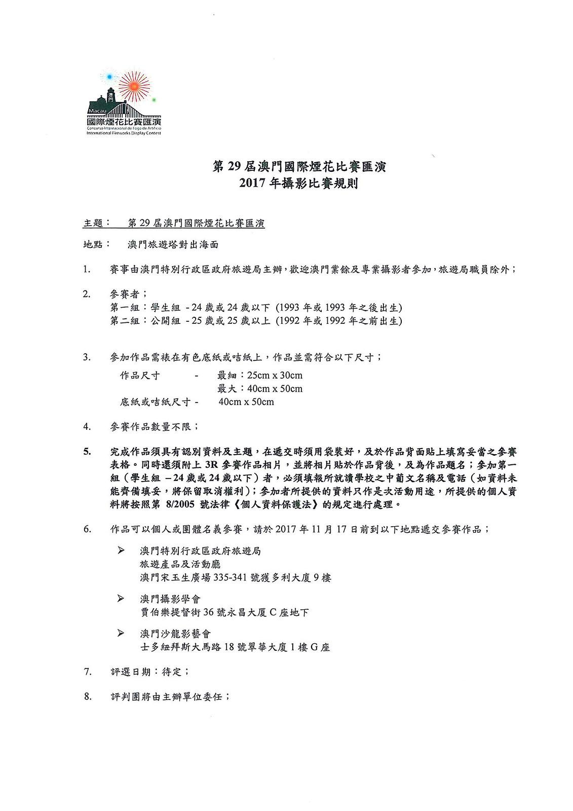 公函-29CIFAM攝影比賽_ 澳門攝影學會 - 規則中文-1