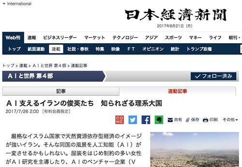 日本経済新聞 ソーシャルブックマーク