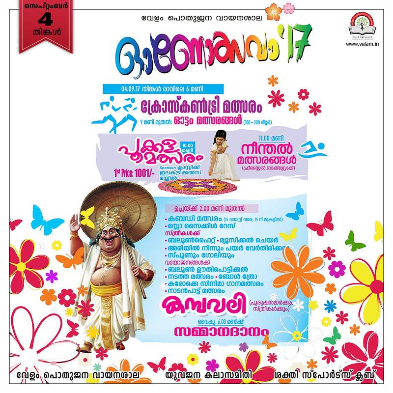 Velam_Pothujana_Vayanasala_Onam2017 (14)