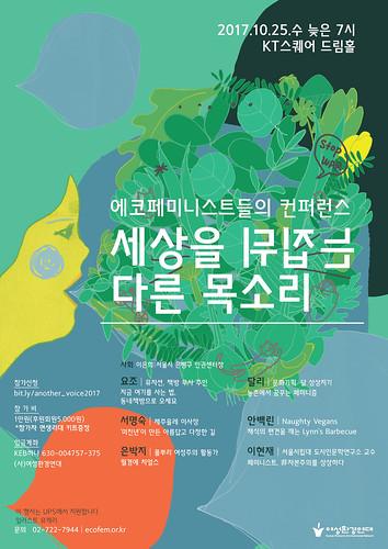 에코컨퍼런스_포스터(3안)