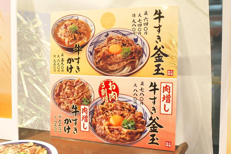 丸亀製麺試食部 ブロガーイベント