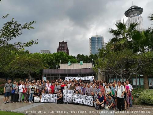 上海公民第33次集访人大、高院督促处理违法的法官