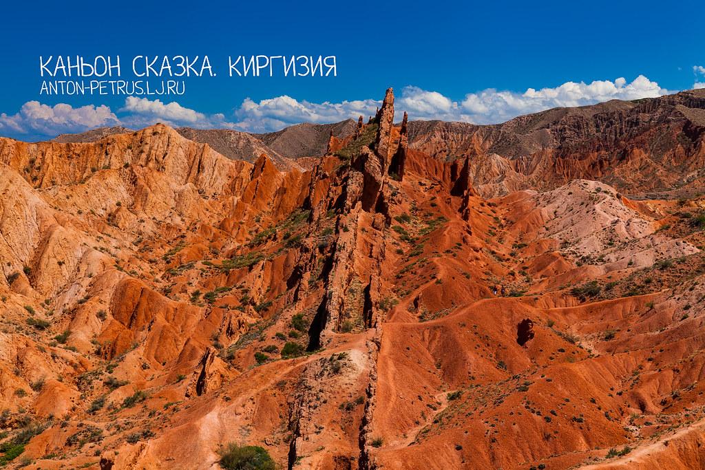 Каньон Сказка. Киргизия