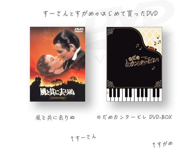 はじめて物語-DVD篇