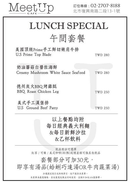 meetup lunch menu