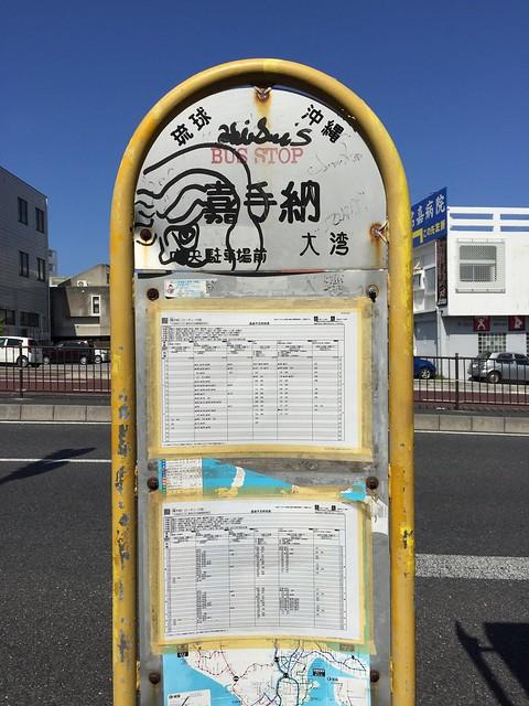 iphone photo 997: Kadena bus stop. Kadena (Okinawa), 11 Aug 2017
