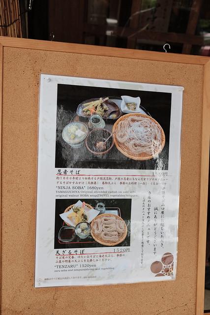 DSCF8915-Yamaguchiya09