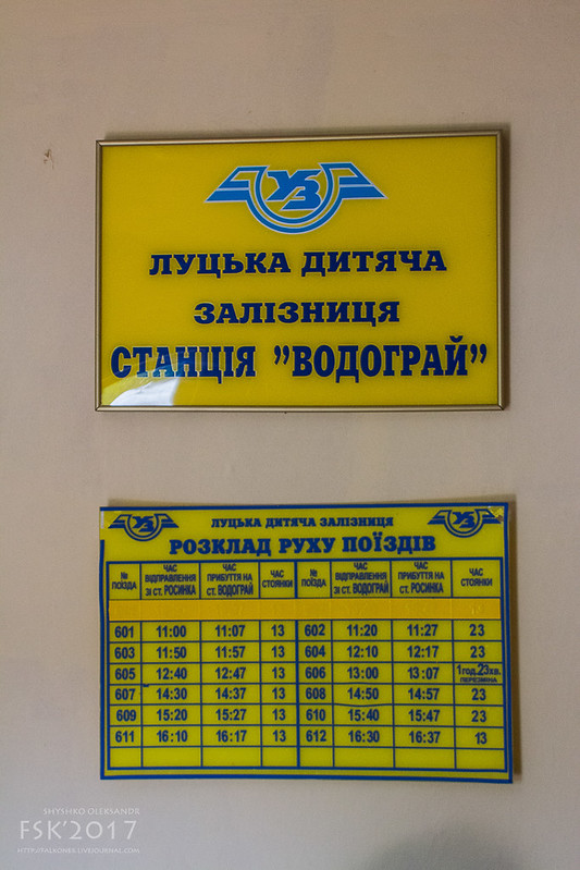 lutsk-32