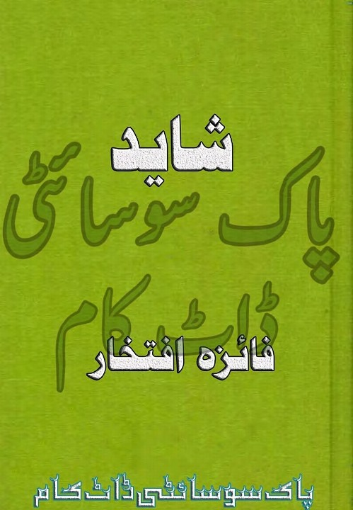 Shayad  is a very well written complex script novel which depicts normal emotions and behaviour of human like love hate greed power and fear, writen by Faiza Iftikhar , Faiza Iftikhar is a very famous and popular specialy among female readers