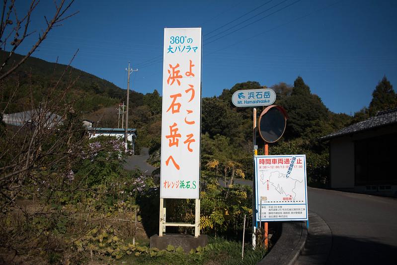 20161210-浜石岳-0095.jpg