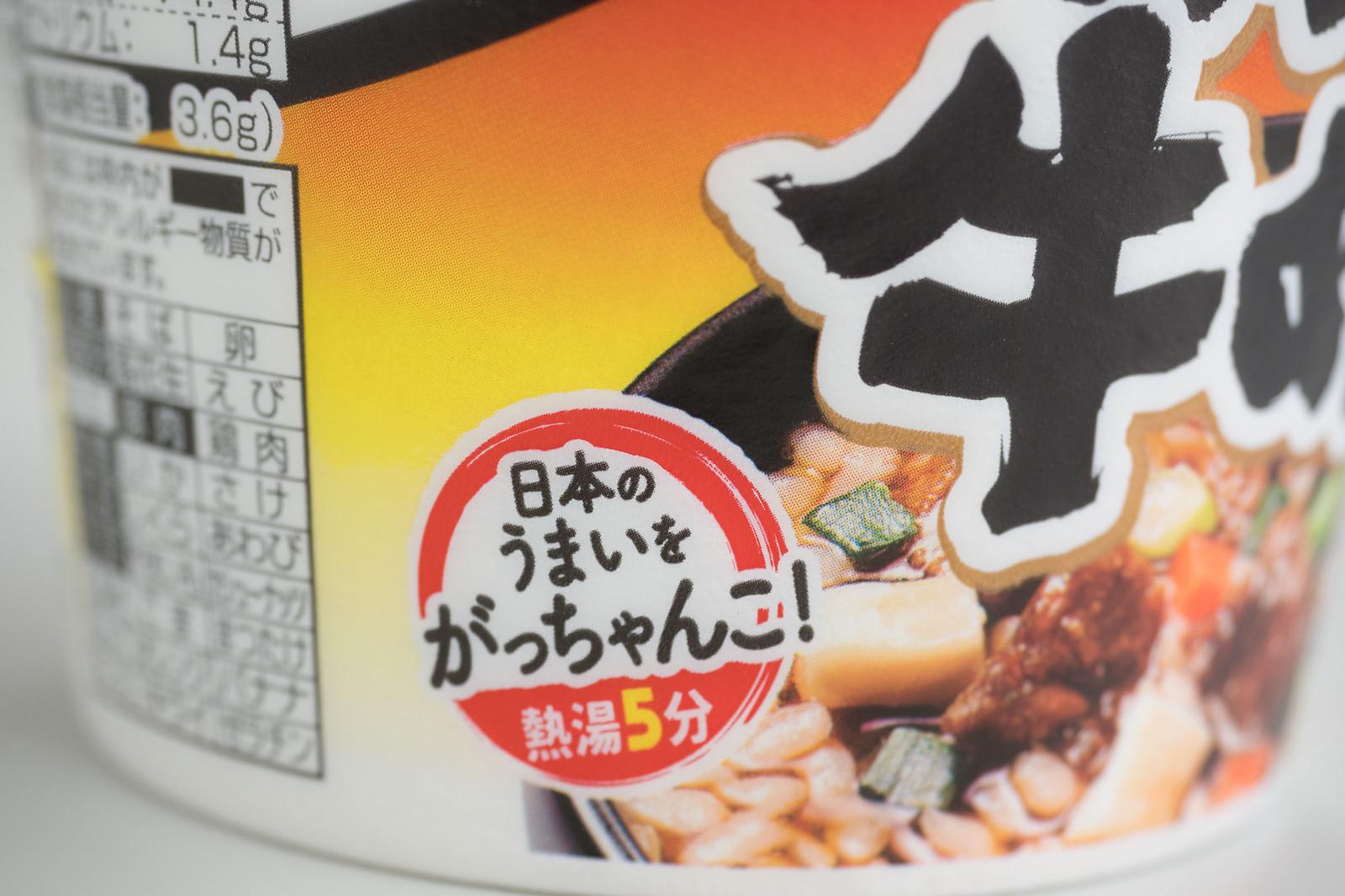 牛めし-2