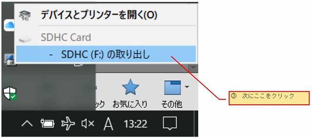 SDcardFormatter06