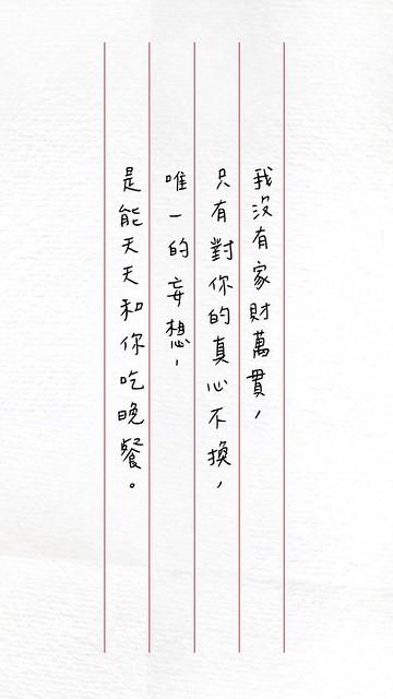 中和永和區的情書@華康愛情體facebook活動記錄
