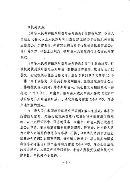 北京市政府行政复议决定书(冯正虎)-3-20170802