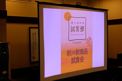 丸亀製麺 秋の新商品試食会