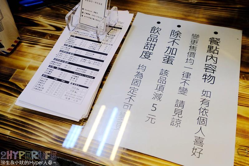 食點伴_台中早餐 (11)
