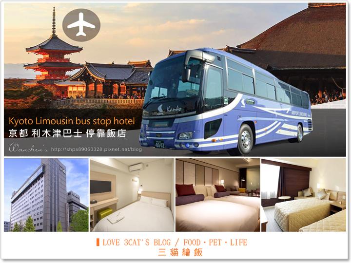 京都利木津巴士停靠飯店