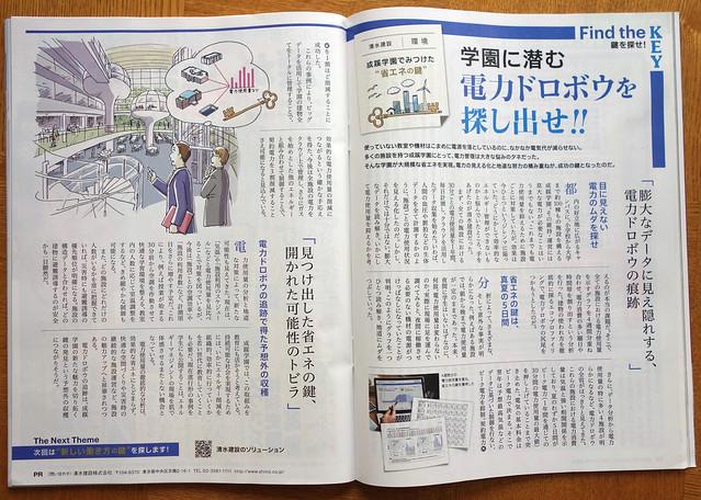 雑誌広告「清水建設の技術:テクノアイ 鍵を探せ!」