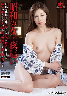 HBAD-379 A Woman In The Showa Era A Clown Husband Going Out To Work And Men Can Not Suppress The Desire In The Color Of A Young Woman Who Got Caught And Made A Night As A Husband Cried And Made A Comfort Aside Aki Sasaki