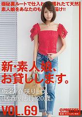 CHN-141 A New Amateur Girl, I Will Lend You. VOL.69 Harusaki Ryo
