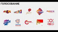 Завершается народное голосование за лучший вариант Туристического бренда России