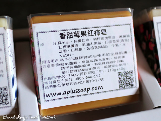 熊好賣皂 手工皂a-plus-soap (15)
