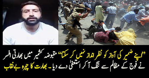Constable-Raees-Announces-To-Resign-Over-Bloodshed-in-Kashmir161615