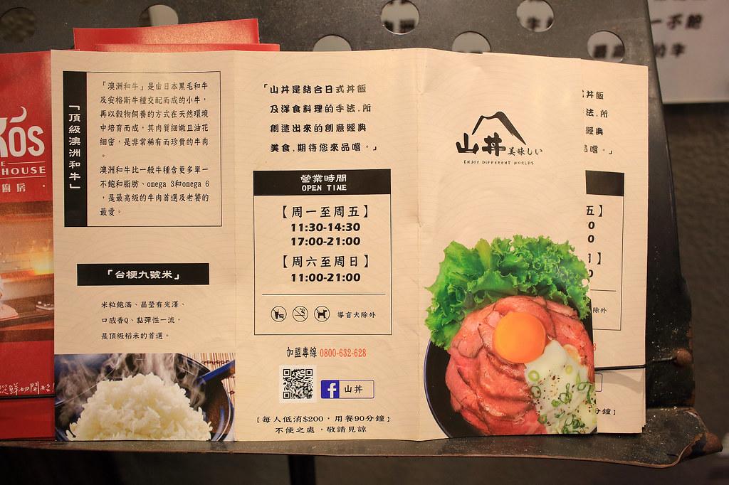 20170818萬華-山丼 (5)