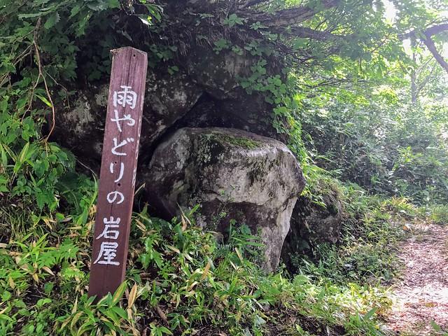 銚子ヶ峰 雨やどりの岩屋