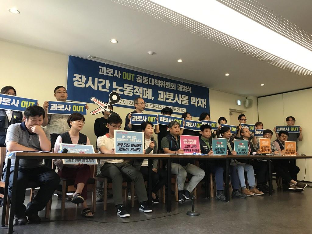 20170911_과로사OUT 공동대책위원회_출범 기자회견