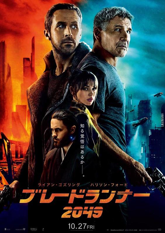 Blade Runner 2049 Japanese Poster