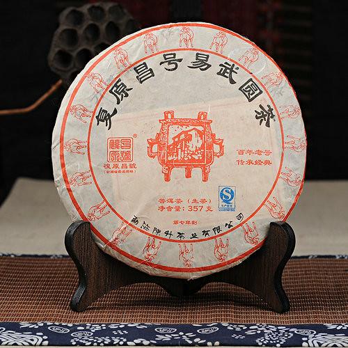 Free Shipping 2015 Chen Sheng Hao (FuYuanChangHao YiWu Round Cake) 357g YunNan MengHai Organic Pu'er Raw Tea Sheng Cha Weight Loss Slim Beauty