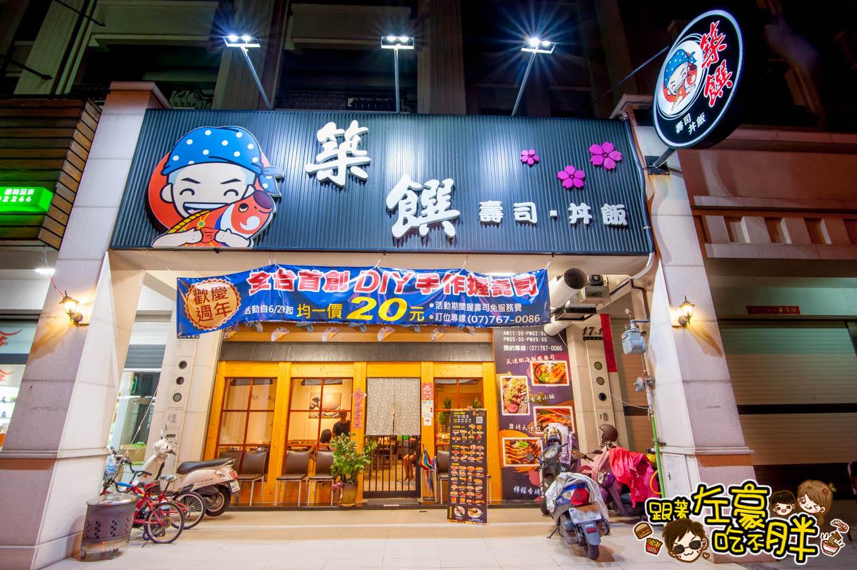 築饌日式料理丼飯壽司-74
