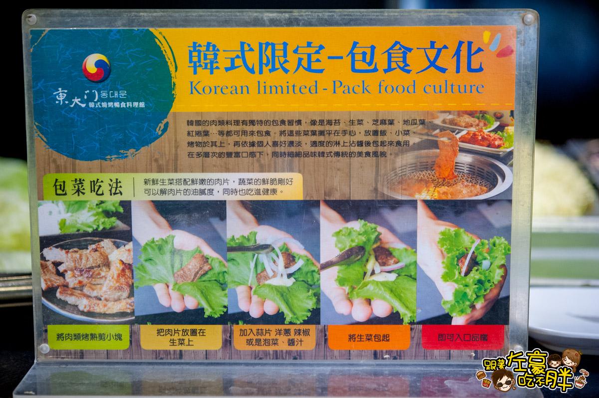 東大門韓式燒烤暢食料理館-45