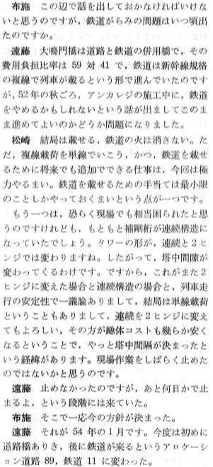 明石海峡大橋に鉄道(新幹線)が建設されなかった経緯 (3)