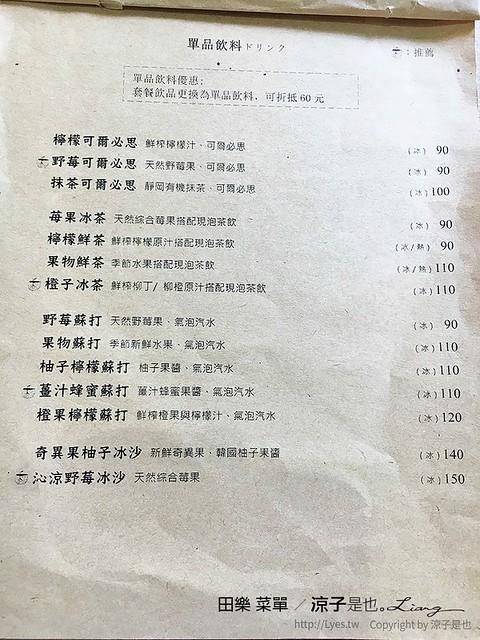田樂 菜單 4