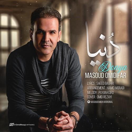 دانلود آهنگ جدید مسعود امیدی فر بنام دنیا