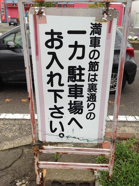 fukui-tsuruga-chukasoba-ichiriki-signboard-01